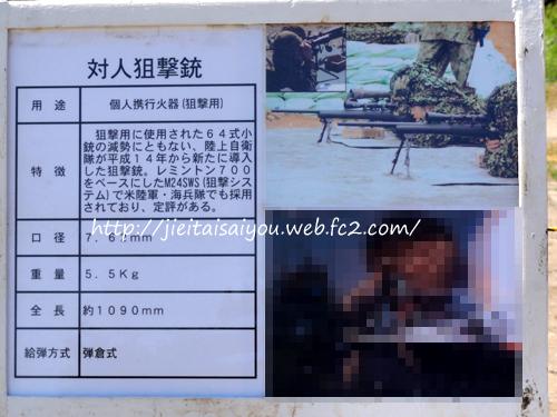 陸上自衛隊の狙撃銃概要
