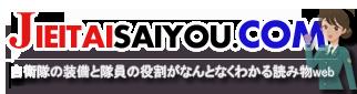 JIEITAISAIYOU.COM