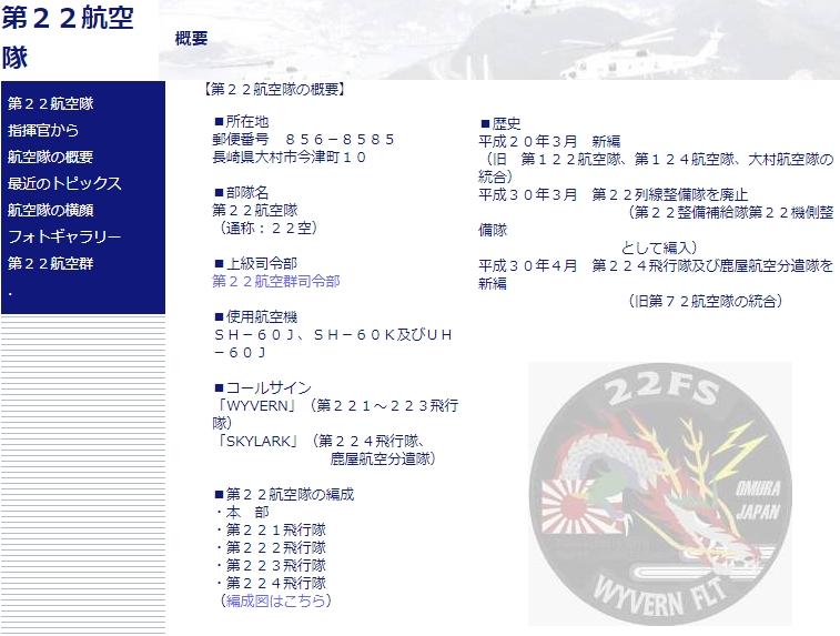 自衛隊機コールサインの例(海上自衛隊公式サイトより引用)